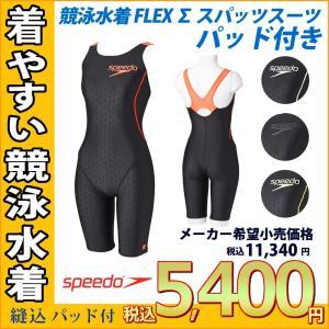 ●●SD57N50SPEEDO(スピード)レディース競泳水着FLEXΣウイメンズスパッツスーツ(縫込みパッド付き)Stacklogocollection/女性用/ハーフスパッツ