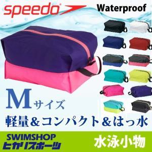 スピード SPEEDO 水泳 ウォータープルーフ Mサイズ 水泳小物 ポーチ 防水 プール スイミング SD92B21-HK
