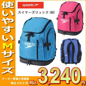 SD96B02 SPEEDO(スピード) スイマーズリュック(M) スイマーズバッグ/大容量/軽量/リュック