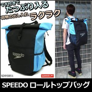 SD96B51 SPEEDO(スピード) ロールトップバッグ 水泳用/バックパック/スイミング/リュック