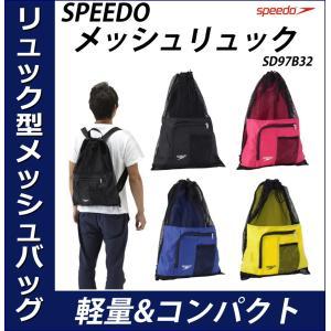 SD97B32 SPEEDO(スピード) メッシュリュック リュック型メッシュバッグ/水泳/スイミング