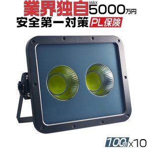 新型KTシリーズ LED投光器 100w led作業灯 2倍明るさ保証 業界独自安全第一対策 3mコード アース付きプラグ PSE PL 昼光色 1年保証 10個YHW-J hikaritrading1