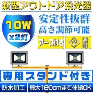 送料無 LED投光器 10W 100w相当  ledワークライト 専用三脚スタンド付き MAX170CM調節可 他店とわけが違う アース付き多用式プラグ 800lm PSE適合 防水 2tHP+zj|hikaritrading1