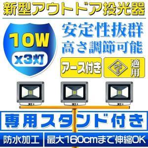 送料無 LED投光器 10W 100w相当  ledワークライト 専用三脚スタンド付き MAX170CM調節可 他店とわけが違う アース付き多用式プラグ 800lm PSE適合 防水 3tHP+zj|hikaritrading1