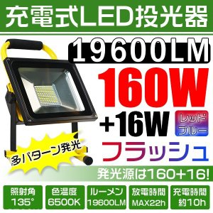 LED投光器 充電式作業灯 144wより明るい 160W+16w爆発フラッシュ 19600lm 最大点灯22時間 効率チップ 多色発光モード ledライト 防水 PSE適合 送料無 5個GY|hikaritrading1