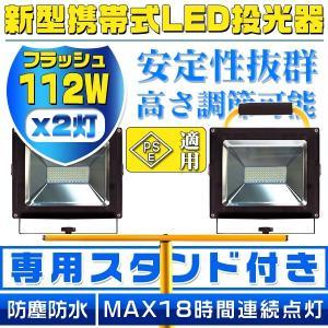 送料無 112W+12w爆発フラッシュ 充電式 LED投光器 ポータブル ledライト led作業灯 16000lm 専用スタンド付き MAX170CM調節 最大点灯18時間 PSE 2t112w+zj|hikaritrading1