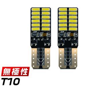 ホンダ honda用 ナンバー灯 T10 LEDバルブ 24連 無極性 外車対応 キャンバス内臓 メール便発送 送料無 2個|hikaritrading1