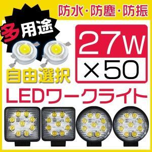 送料無料 27WLED作業灯 3200LM ledワークライト 投光器 サーチライト PL保険 9連 集魚灯 看板灯 12V/24V 角型 広角 拡散 50個C02 hikaritrading1