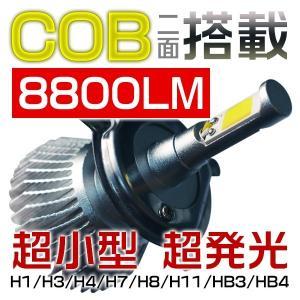最大1000円OFF LEDヘッドライト フォグランプ COBチップ搭載 二面発光 LEDバルブ 8800LM H4 H7 6000K 快速起動 rd|hikaritrading1