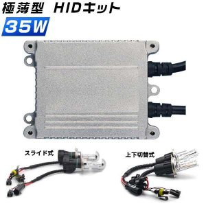 HID エブリィ DA64 HIDヘッドライト 35w H4 リレーレス リレー付きHID 新型TKKシリーズ 快速起動 HIDキット 送料無料 hikaritrading1