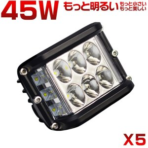 LED作業灯 ワークライト 45W OSRAM製チップを凌ぐ 180度超広角 3面発光 led投光器 IP67防水 補助灯 トラック 集魚灯 看板灯 12V 24V ledライト 1年保証 5個TD03 hikaritrading1