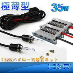 3%クーポンHID キット ヘッドライト フォグランプ 35w 702K上下切替スライド HIDキット 3年保証Nナ|hikaritrading1