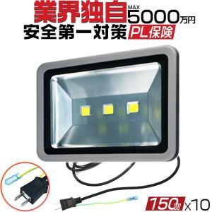 LED投光器 150W 1500W相当 led作業灯 LEDライト 他店とわけが違うアース付きの多用式プラグ PSE適合PL 13000lm 昼光色 送料無料 1年保証 10個KP hikaritrading1