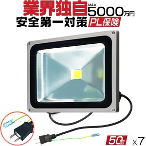 LED投光器 50W 500w相当 led作業灯 LEDライト 他店とわけが違う 3mコード付 アース付きの多用式プラグ PSE適合 PL 4300LM 昼光色 1年保証 送料無 7個IP|hikaritrading1