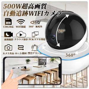 ペットカメラ ネットワークカメラ 猫 犬 留守 カメラ ワイヤレス 500万画素 自動追跡 監視カメ...