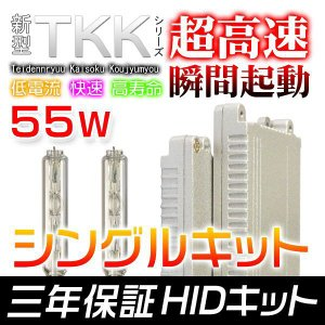 送料無料 HID 新型TKKシリーズ 快速起動 長寿命55w ハイビーム ヘッドライト用 H1 HIDキット 3年保証|hikaritrading1