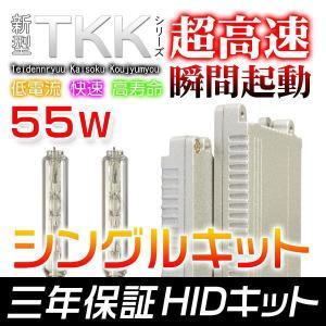 送料無料 HID新型TKK シリーズ ロービームヘッドライト用9006 HB4 55w  HIDキット|hikaritrading1