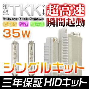 送料無料 HID 新型TKKシリーズ 快速起動 長寿命 35w H3 ロービームヘッドライト用 HIDキット 3年保証|hikaritrading1