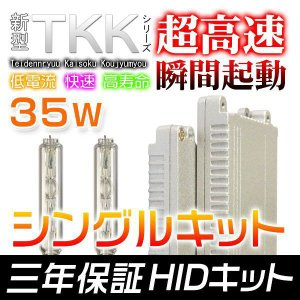 送料無料 HID 新型TKKシリーズ 快速起動 長寿命 35w H3c ロービームヘッドライト用 HIDキット 3年保証|hikaritrading1
