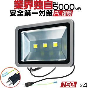 LED投光器 150W 1500W相当 led作業灯 LEDライト 他店とわけが違うアース付きの多用式プラグ PSE適合PL 13000lm 昼光色 送料無料 1年保証 4個KP|hikaritrading1
