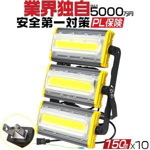 LED投光器 150W 1500W相当 led作業灯 LEDライト 他店とわけが違うアース付きの多用式プラグ PSE適合PL 13000lm 昼光色 送料無料 1年保証 7個KP|hikaritrading1