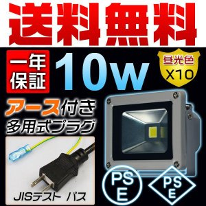 LED投光器 10W 100w相当 LEDライト 作業灯 防犯 防水 ワークライト 3mコード付 他店とわけが違うアース付きの多用式プラグ 昼光色 PSE適合1年保証送料無 10個HP|hikaritrading1
