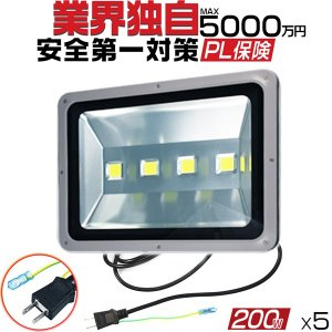 LED投光器 200W 2000W相当 屋外用 防水 ledライト 17000LM ワークライト 3mコード付 アース付きの多用式プラグ PSE適合 昼光色 送料無 1年保証 5個LP|hikaritrading1