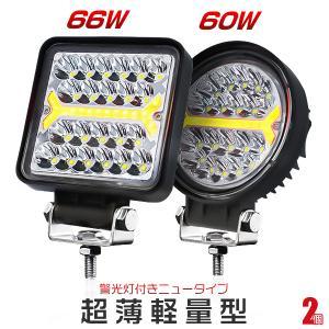 LED作業灯 ワークライト 66W 60W led投光器 5発光モード フラッシュ IP67 防水 ...