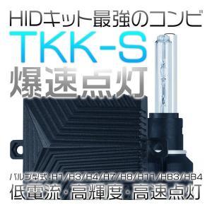 送料無料 HID ヘッドライト H4 4800LM リレー付き リレーレス ハイーパワー快速起動 TKK-S HIDキット F22 hikaritrading1