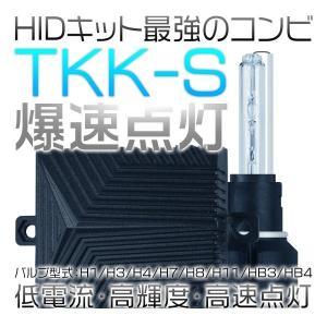 送料無料 HIDキット4800lmTKK-S リレーレスH1 H3 H7 H8 H11 HB3 HB4ヘッド&フォグランプ f22 GH|hikaritrading1