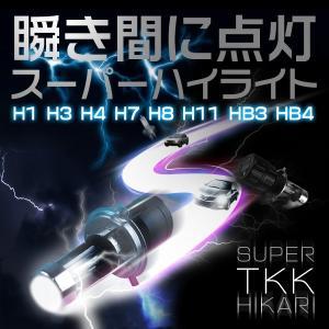 送料無料 HID バルブ 純正 交換用 超高輝度 HIDバルブ 快速点灯 H1 H3 H7 H8 H11 HB3 HB4 HIDバルブ 低電流 tkksd|hikaritrading1