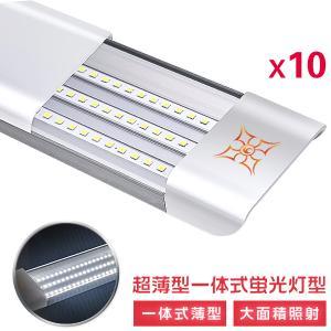 独自6G保証 LED蛍光灯 120cm 40W 3灯相当 一体型台座付 432個素子搭載 ベースライト 直付 薄型 軽量 天井照明 PSE 昼光色 AC85-265V 1年保証 10本セットS|hikaritrading1