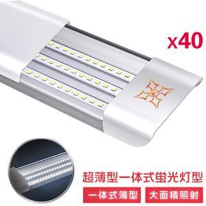 独自6G保証 LED蛍光灯 120cm 40W 3灯相当 一体型台座付 432個素子搭載 ベースライト 直付 薄型 軽量 天井照明 PSE 昼光色 AC85-265V 1年保証 40本セットS|hikaritrading1