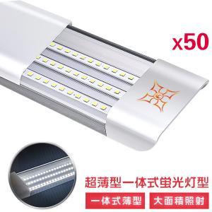 独自6G保証 LED蛍光灯 120cm 40W 3灯相当 一体型台座付 432個素子搭載 ベースライト 直付 薄型 軽量 天井照明 PSE 昼光色 AC85-265V 1年保証 50本セットS|hikaritrading1