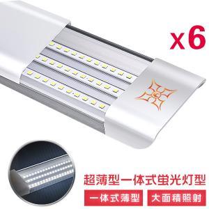 独自6G保証 LED蛍光灯 120cm 40W 3灯相当 一体型台座付 432個素子搭載 ベースライト 直付 薄型 軽量 天井照明 PSE 昼光色 AC85-265V 1年保証 6本セットS|hikaritrading1