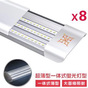 独自6G保証 LED蛍光灯 120cm 40W 3灯相当 一体型台座付 432個素子搭載 ベースライト 直付 薄型 軽量 天井照明 PSE 昼光色 AC85-265V 1年保証 8本セットS|hikaritrading1