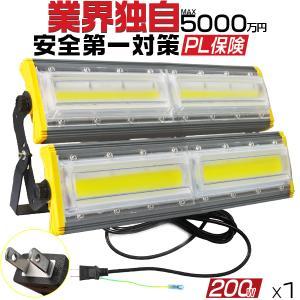 LED投光器 200W 屋外用 防水 3200w相当 31600LM led作業灯 防犯 3mコード...