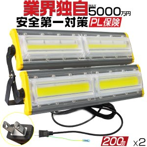 LED投光器 200W 屋外用 防水 3200w相当 31600LM 超薄型 led作業灯 防犯 3mコード付 15%UP 360°照射角度 アース付きプラグ PSE 昼光色 送料無 1年保証 2個HW-L|hikaritrading1