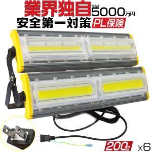 LED投光器 200W 屋外用 防水 3200w相当 31600LM 超薄型 led作業灯 防犯 3mコード付 15%UP 360°照射角度 アース付きプラグ PSE 昼光色 送料無 1年保証 6個HW-L|hikaritrading1
