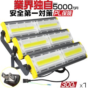 LED投光器 300W 屋外用 防水 4800w相当 47400LM 超薄型 led作業灯 防犯 3mコード付 15%UP 360°照射角度 アース付きプラグ PSE 昼光色 送料無 1年保証 1個HW-M|hikaritrading1