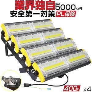 LED投光器 400W 屋外用 防水 6400w相当 63200LM 超薄型 led作業灯 防犯 3mコード付 15%UP 360°照射角度 アース付きプラグ PSE 昼光色 送料無 1年保証 4個HW-N|hikaritrading1