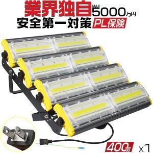 屋外用 LED投光器 400W 防水 6400w相当 63200LM 薄型 作業灯 防犯 3mコード付 15%UP 360°照射角度 アース付きプラグ PSE 昼光色 送料無 1年保証1個HW-N|hikaritrading1