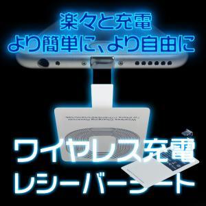 Qiレシーバー シート ワイヤレス充電 iPhone 7/7Plus iPhone 6/5 iPod iPad 無接点 充電器 スマートフォン アイフォン スマホ用 メール便送料無料 hikaritrading1