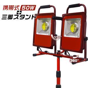 新発売 50W LED投光器 2台セット 18000lm 屋外 ポータブル 三脚 スタンド付 LEDワークライト 作業灯 スタンドライト ledライト PSE 1年保証2rtg+rzj|hikaritrading1