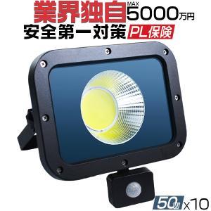 LED投光器 50w 人感センサーライト 10750lm 2倍明るさ保証 業界独自安全第一対策 3mコード アース付きプラグ 作業灯 PSE PL 昼光色 1年保証 10個AI|hikaritrading1