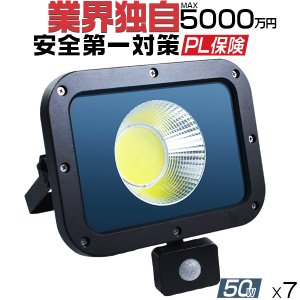 LED投光器 50w 人感センサーライト 10750lm 2倍明るさ保証 業界独自安全第一対策 3mコード アース付きプラグ 作業灯 PSE PL 昼光色 1年保証 7個AI|hikaritrading1