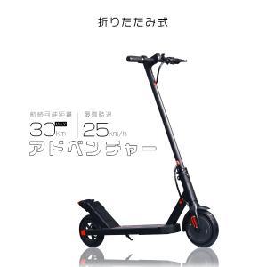 電動キックボード キックスクーター 8.5インチタイヤ 電動スケボー 立ち乗り式二輪車 折り畳み式 ...