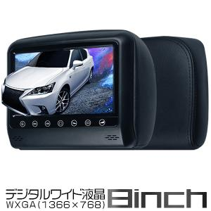 最大1000円OFFヘッドレストモニター WXGA+ 8インチ モニター 1366×768 X-LCD 高画質 X-LCD レザー モケット 色自由選択 2台セット 1年保証|hikaritrading1