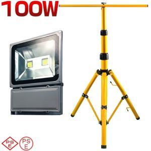 送料無 LED投光器 100W 1000w相当 ledワークライト 専用三脚スタンド付き MAX170CM調節可 他店とわけが違う アース付き多用式プラグ8500lm PSE適合 防水 1tJP+zj hikaritrading1
