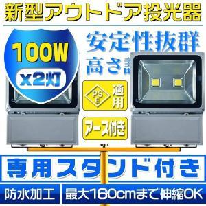 送料無 LED投光器 100W 1000w相当 ledワークライト 専用三脚スタンド付き MAX170CM調節可 他店とわけが違う アース付き多用式プラグ8500lm PSE適合 防水 2tJP+zj|hikaritrading1